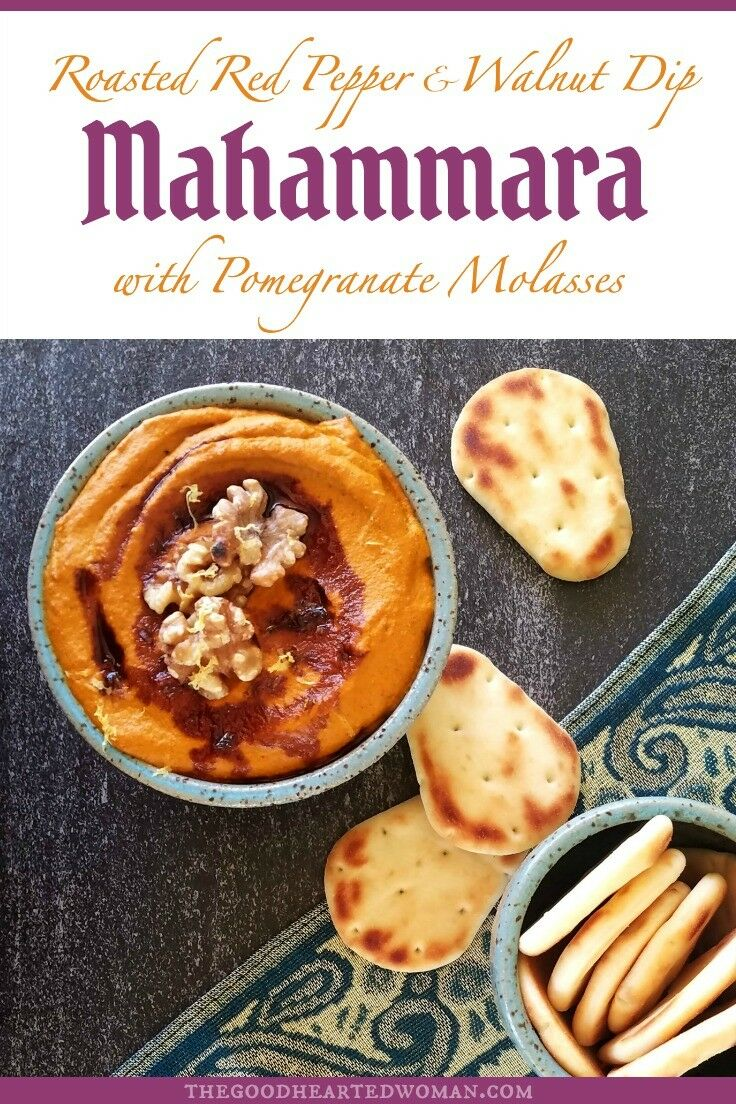 Muhammara - or Roasted Red Pepper and Walnut Dip with Pomegranate Molasses - is a delicious Middle Eastern appetizer dip made with roasted red peppers and walnuts, and perfect for any gathering! Gluten-free, dairy-free, vegan, and... AMAZING! | The Good Hearted Woman